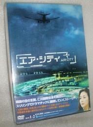 エア・シティ DVD-BOX I+II