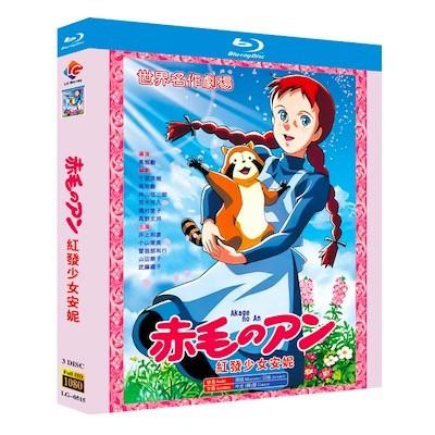 赤毛のアン 全50話+劇場版 Blu-ray BOX 全巻