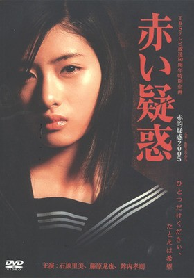 石原さとみ主演「赤い疑惑」DVD-BOX