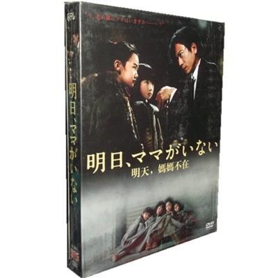 明日、ママがいない DVD-BOX
