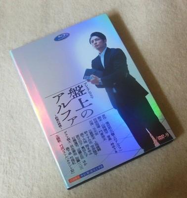 盤上のアルファ~約束の将棋~ DVD-BOX