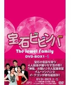 宝石ビビンバ DVD-BOX 1+2+3+4+5 完全版