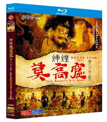 NHK 敦煌莫高窟 美の全貌 Blu-ray BOX 全巻