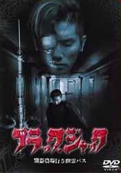 ブラック・ジャック (本木雅弘出演) DVD-BOX