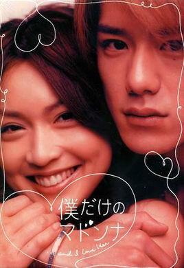 僕だけのマドンナ (滝沢秀明、長谷川京子出演) DVD-BOX