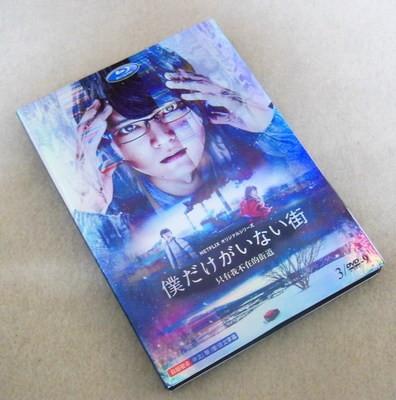 僕だけがいない街(古川雄輝出演)DVD-BOX