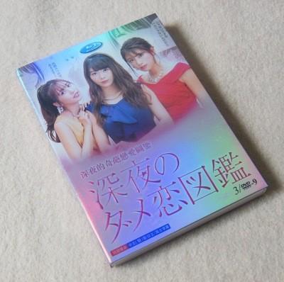 深夜のダメ恋図鑑 DVD-BOX