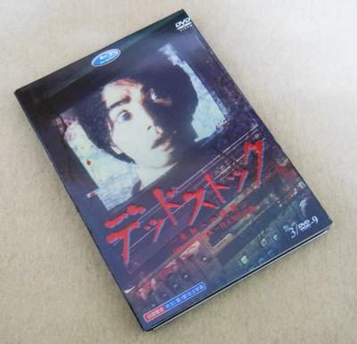 デッドストック~未知への挑戦~DVD BOX