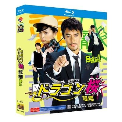 ドラゴン桜 (阿部寛、長谷川京子、山下智久、長澤まさみ出演) Blu-ray BOX