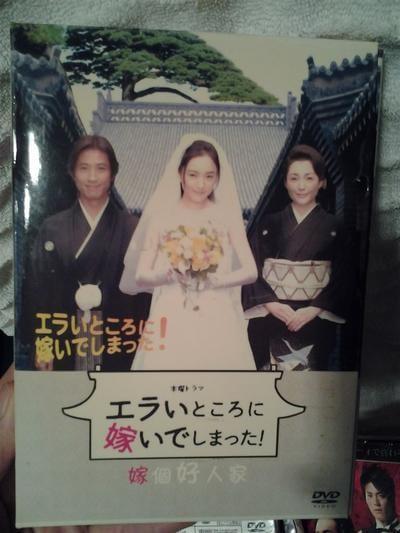 エラいところに嫁いでしまった! (仲間由紀恵出演) DVD-BOX