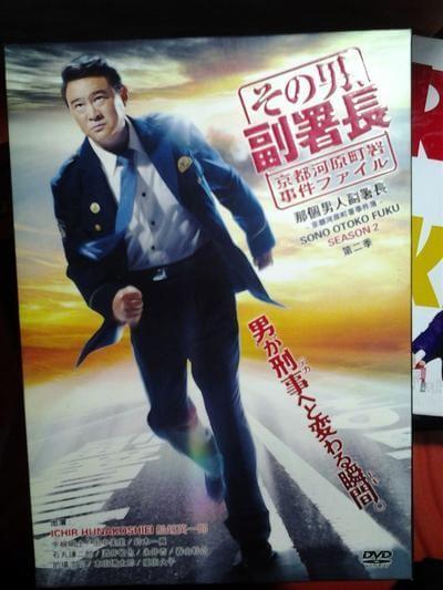 その男、副署長 ~京都河原町署事件ファイル~ DVD-BOX