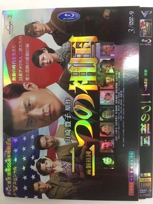 二つの祖国 DVD-BOX