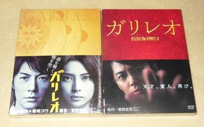 ガリレオ I+II DVD-BOX 完全版