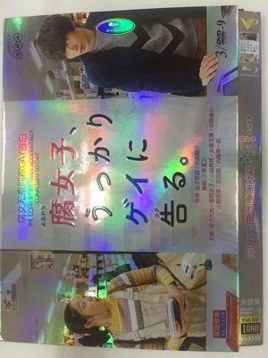 腐女子、うっかりゲイに告る。 DVD-BOX