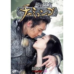 幻の王女チャミョンゴ DVD-BOX 第1章+第2章+第3章+最終章