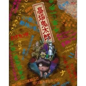 墓場鬼太郎 DVD-BOX