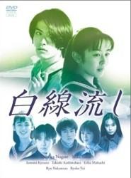 白線流し 連続ドラマ+スペシャル DVD-BOX 完全版