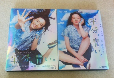 連続テレビ小説 半分、青い。 完全版 DVD-BOX 全26週 全156回 全巻