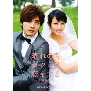 晴れのちボクらは恋をする 〜幸福最晴天 DVD-BOX 1+2+3 完全版
