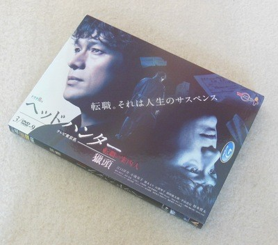 Head Hunter ヘッドハンター DVD-BOX