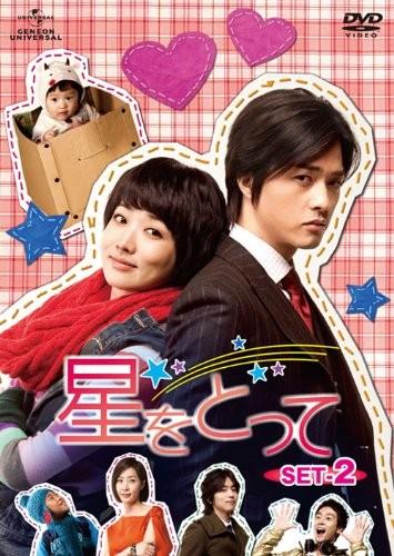 星をとって DVD-SET 1+2