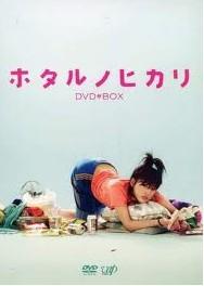 ホタルノヒカリ1+2 DVD-BOX 完全版