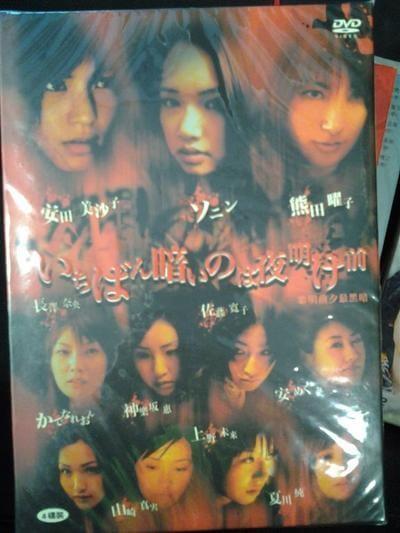 いちばん暗いのは夜明け前 (熊田曜子出演) DVD-BOX