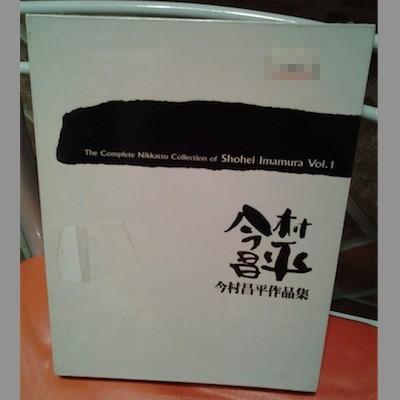 今村昌平作品集 (盗まれた欲情、西銀座駅前、果しなき欲望、にあんちゃん、豚と軍艦) DVD-BOX 豪華版
