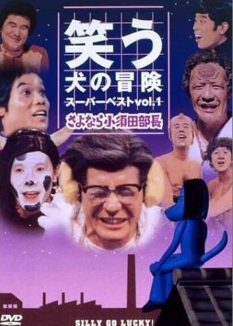 笑う犬の冒険 スーパーベストVol.1~5 DVD-BOX