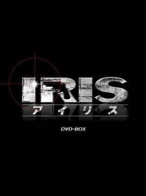 IRIS~アイリス~DVD-BOX I+II