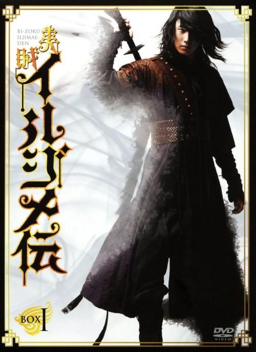 美賊イルジメ伝 DVD-BOX 1+2+3 完全版
