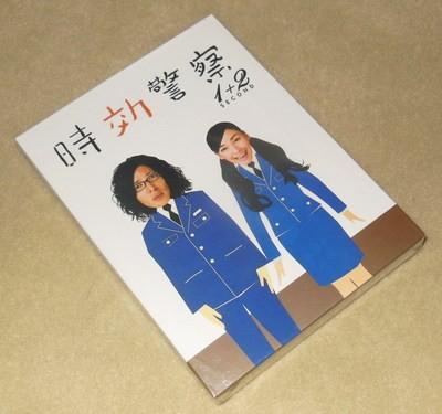 時効警察 SEASON 1+2+3 完全豪華版 DVD-BOX 全巻