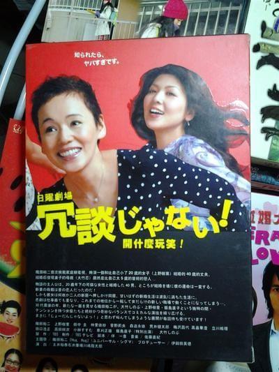 冗談じゃない! (織田裕二出演) DVD-BOX