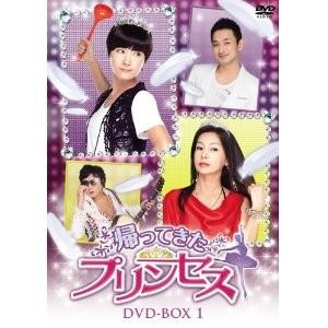 帰ってきたプリンセス DVD-BOX 1+2