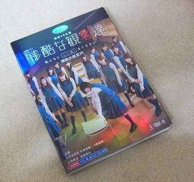 残酷な観客達 初回限定スペシャル版 DVD-BOX