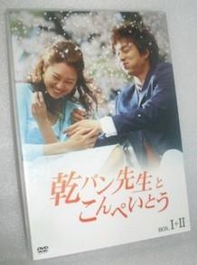 乾パン先生とこんぺいとう DVD-BOX I+II 全巻