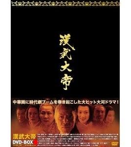 漢武大帝 DVD-BOX 1+2