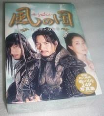 風の国 第一章+第二章+最終章 <ノーカット完全版> DVD-BOX 全巻