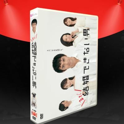 まだ結婚できない男 DVD-BOX