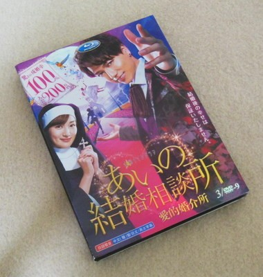 あいの結婚相談所 DVD-BOX