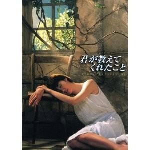 君が教えてくれたこと (ともさかりえ、上川隆也、藤原竜也出演) DVD-BOX