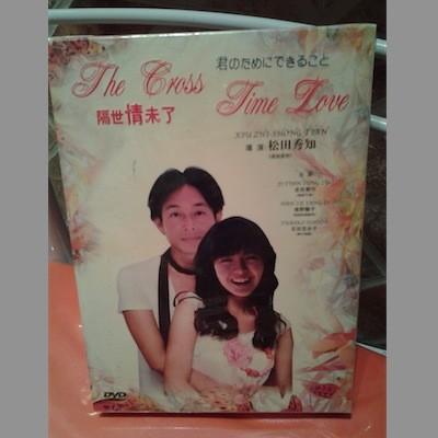 君のためにできること (吉田栄作、南野陽子出演) DVD-BOX