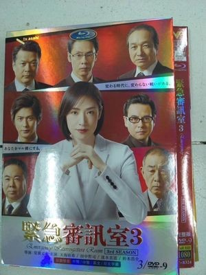 緊急取調室 3rd SEASON DVD-BOX