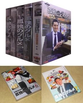 孤独のグルメ Season1+2+3+4+5+6+7 完全豪華版 DVD-BOX 全巻
