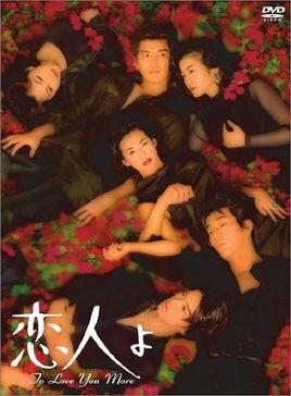 恋人よ (鈴木保奈美、岸谷五朗出演) DVD-BOX