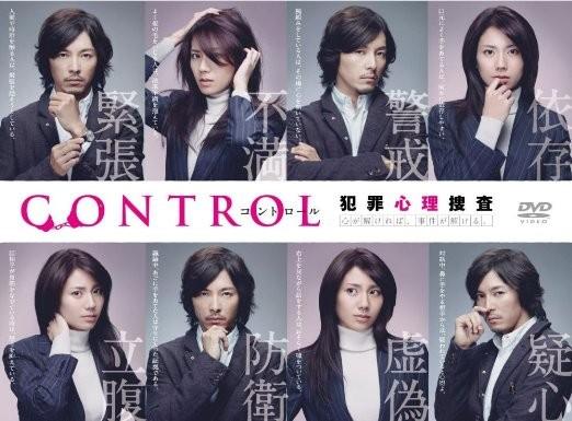 CONTROL~犯罪心理捜査~DVD-BOX