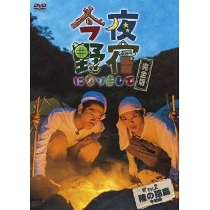 今夜野宿になりまして 完全版 Vol.1+2+3+4 DVD-BOX
