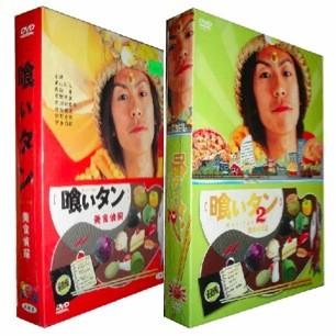 喰いタン 1+2 DVD-BOX 完全版