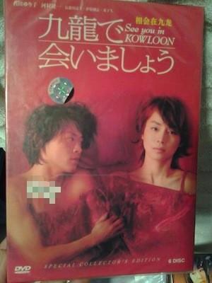 九龍で会いましょう (河村隆一、石田ゆり子出演) DVD-BOX