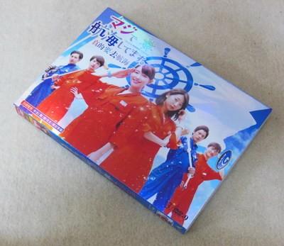 マジで航海してます。 DVD-BOX